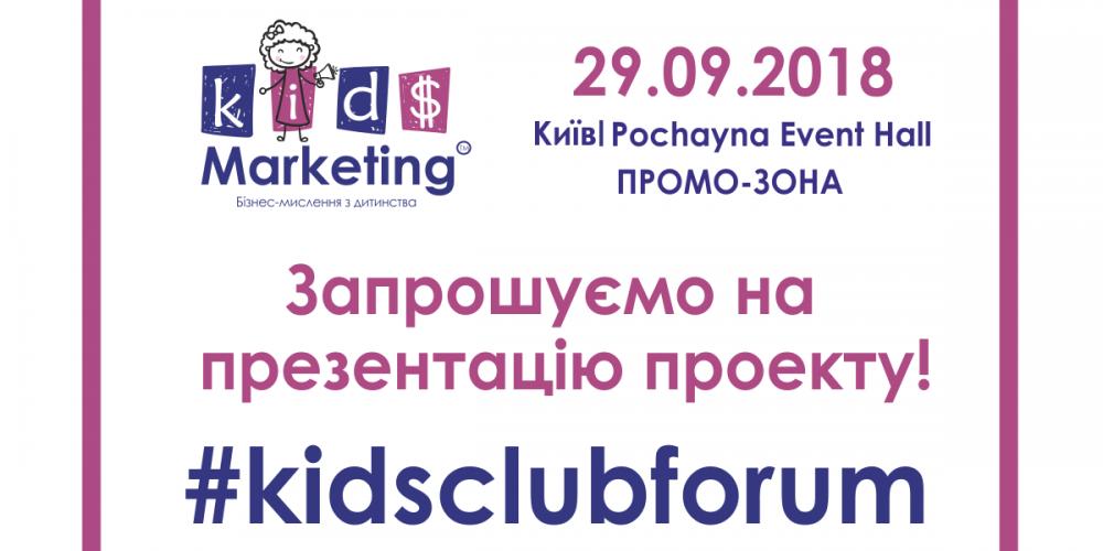 Запрошуємо на презентацію проекту!